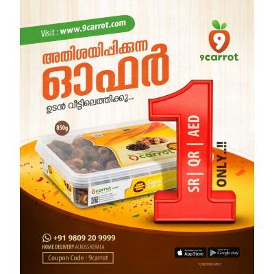 9C 1 Riyal Offer Sagai